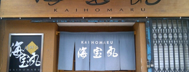 海宝丸 Kaihomaru is one of Restaurants – Café – Delivery.