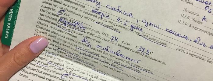 """Центр Сімейної Медицини """"Віра Надія Любов"""" is one of Tempat yang Disukai Lucy🔥."""
