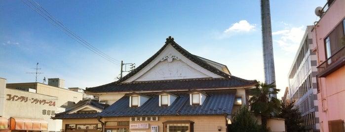 宿河原浴場 is one of 麻生区多摩区の お風呂。.