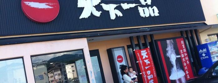 天下一品 天理店 is one of 天下一品全店巡り.