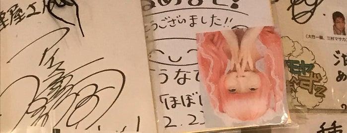 お菓子の種屋 is one of Masahiroさんのお気に入りスポット.