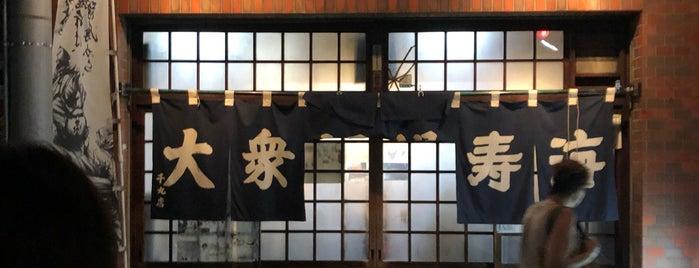 大衆酒場 寿海 is one of to do.