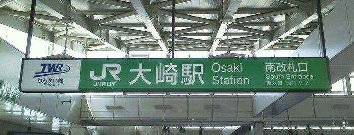 Ōsaki Station is one of Lieux qui ont plu à Masahiro.