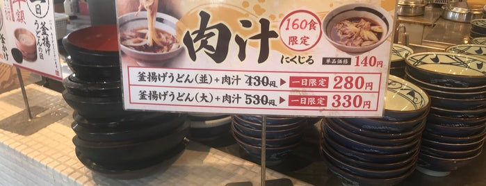 丸亀製麺 大分店 is one of Locais curtidos por Jun.
