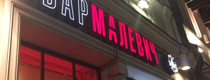 Малевич Бар is one of M.