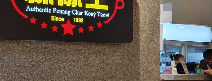 Authentic Penang Char Koay Teow (粿条王) is one of Petaling Jaya.