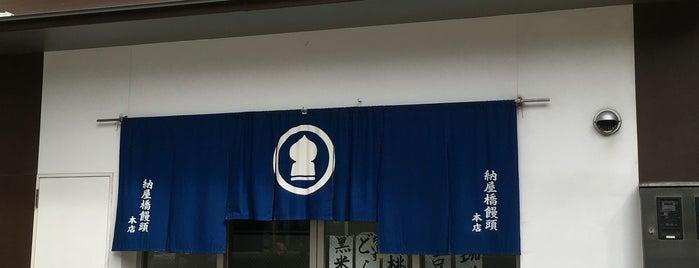 納屋橋饅頭 本店 is one of Visit Nagoya.