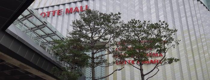 LOTTE Mall is one of 블루씨'ın Beğendiği Mekanlar.