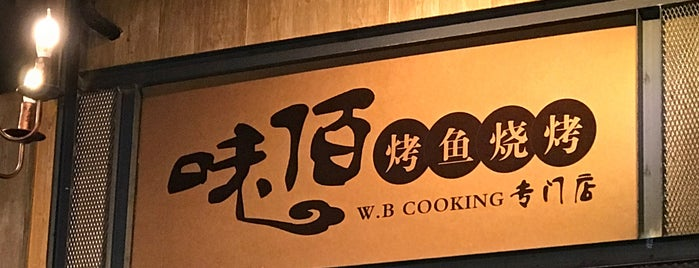 W.B Cooking 味佰烤鱼烧烤 is one of To be tried.
