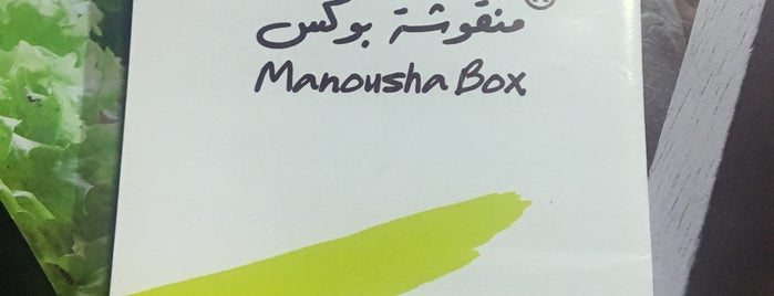 Manousha Box is one of Locais salvos de Queen.