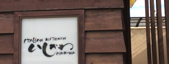 イタリアンキッチンいしかわ(ITALiAN KiTCHEN ISHIKAWA) is one of Lugares guardados de arakawa.