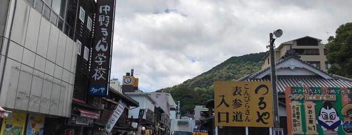 こんぴらさん 表参道 is one of みんなで歩こう♫こんぴらさん.