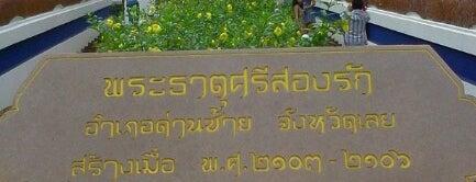 พระธาตุศรีสองรัก is one of เลย, หนองบัวลำภู, อุดร, หนองคาย.
