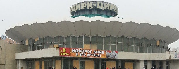 Цирк is one of Челябинск.