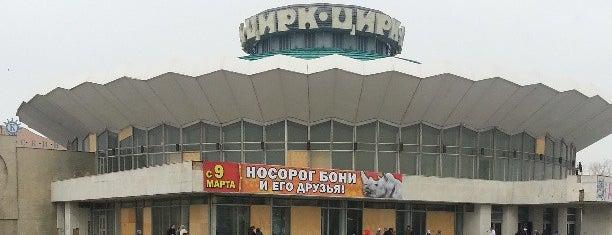 Цирк is one of Челябинск.