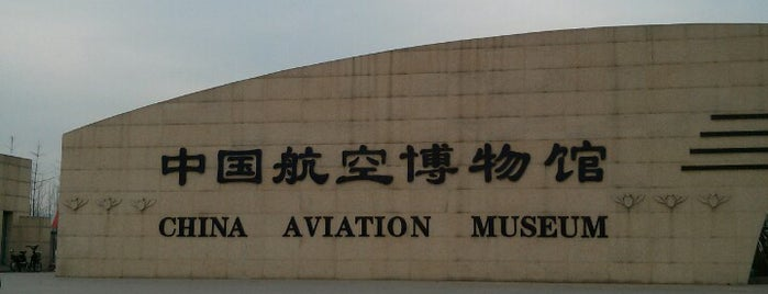 中国航空博物馆 China Aviation Museum is one of Aviation.