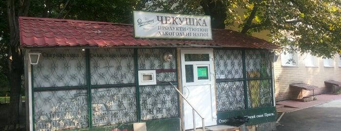 Чекушка is one of Tempat yang Disukai Marat.