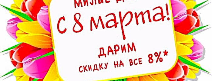 Байкал Аптека О2 is one of Lugares favoritos de Сергей.