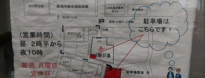 朝日湯 is one of Tempat yang Disukai Shohei.