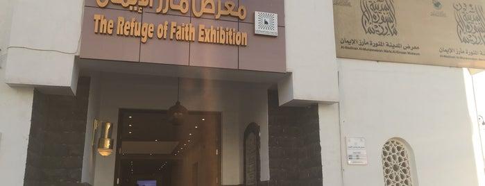 متحف المدينة المنورة مأرز اﻹيمان is one of Locais curtidos por Jawaher.