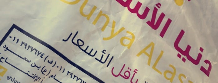 دنيا الأسعار is one of Tempat yang Disukai Rema.