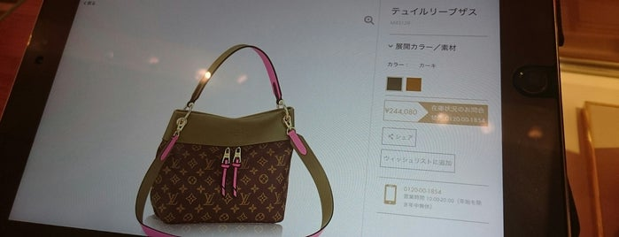 Louis Vuitton is one of yas 님이 좋아한 장소.
