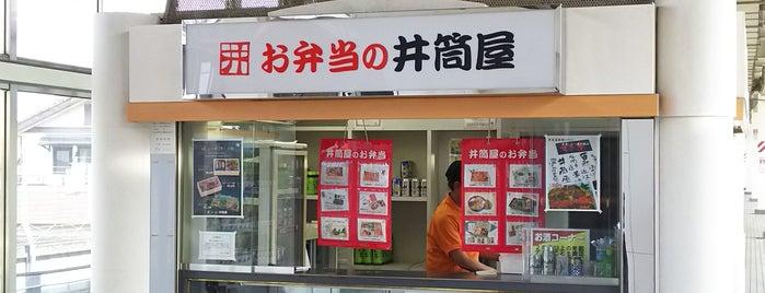 井筒屋 米原駅12・13番ホーム is one of 駅弁の名店.