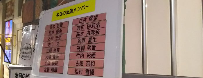 SKE48 Theater is one of 名古屋お気に入りの店.