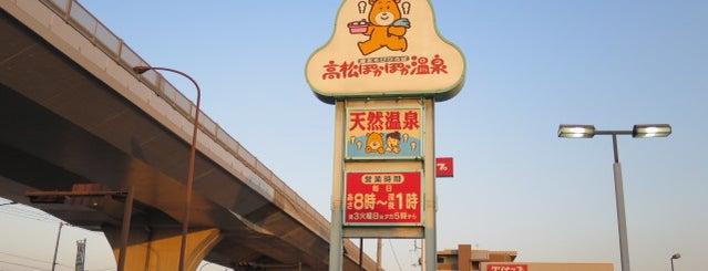 高松ぽかぽか温泉 is one of プチ旅行に使える!四国の温泉・銭湯 ~車中泊・ライダー~.