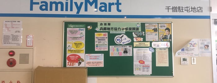 FamilyMart is one of สถานที่ที่ Saejima ถูกใจ.