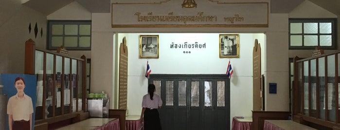 ห้องเกียรติยศ 111 is one of Vee : понравившиеся места.