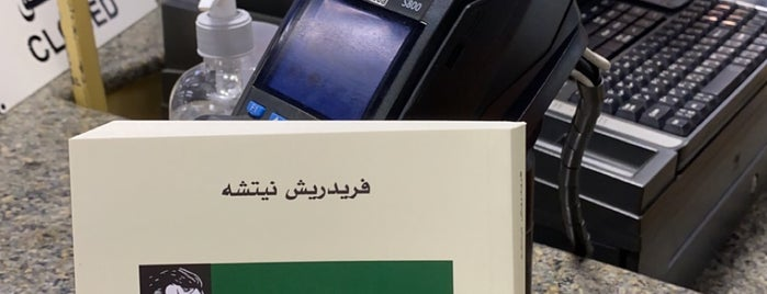 Jarir Bookstore is one of Posti che sono piaciuti a Mesha.