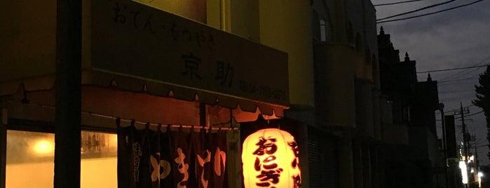 大衆酒場 京助 is one of 旨い焼鳥もつ焼きホルモン焼き2.
