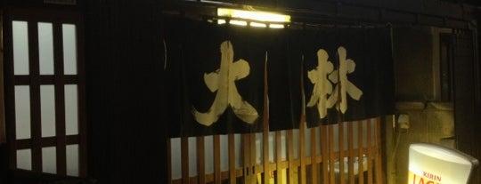 大林酒場 is one of Lieux sauvegardés par Naoto.