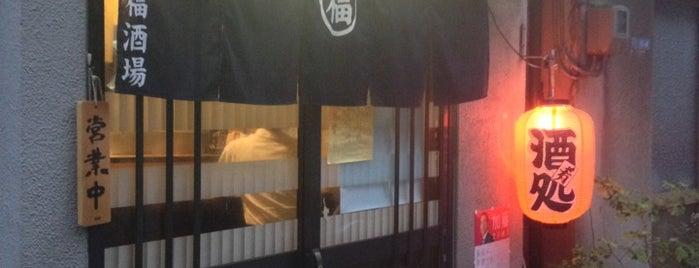 丸福酒場 is one of 課題店.