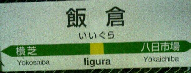 Iigura Station is one of JR 키타칸토지방역 (JR 北関東地方の駅).