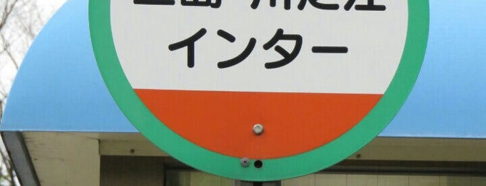 三島川之江インター高速バス停 is one of 松山自動車道.