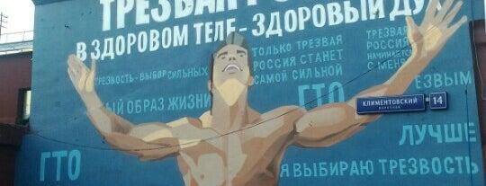 """Граффити """"Трезвая Россия"""" is one of Locais salvos de Ksu."""