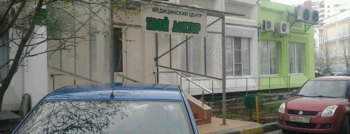 Твой Доктор is one of Полезное в Москве.