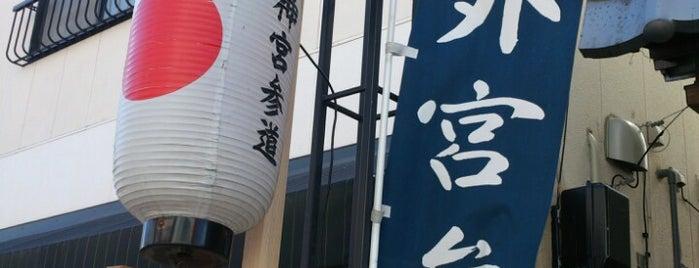 外宮参道 is one of 寺社仏閣.