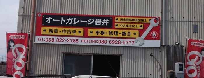 Auto Garage Iwai 株式会社AGI is one of Locais curtidos por 商品レビュー専門.