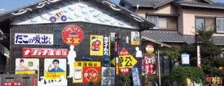 サミゾチカラ コレクション 「琺瑯看板研究所」 is one of 商品レビュー専門 님이 좋아한 장소.