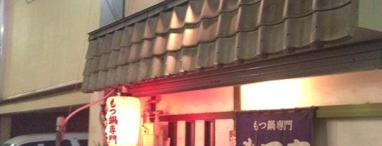 Motsuko is one of To-Visit (Fukuoka).