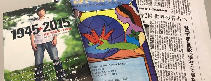津田塾大学 千駄ヶ谷キャンパス is one of ロケ場所など.
