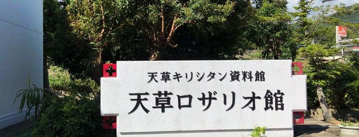 天草ロザリオ館 is one of 201912熊本.