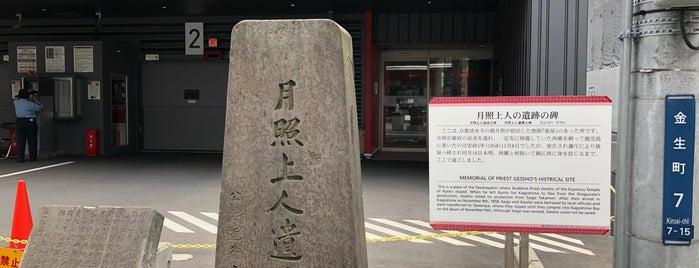 月照上人遺跡の碑 is one of 西郷どんゆかりのスポット.