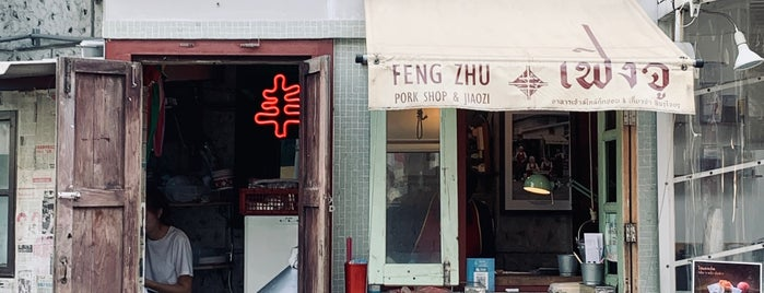 Feng Zhu Pork Shop & Co. is one of Huang 님이 좋아한 장소.