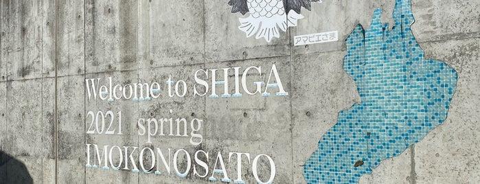 道の駅 妹子の郷 is one of สถานที่ที่ Shigeo ถูกใจ.
