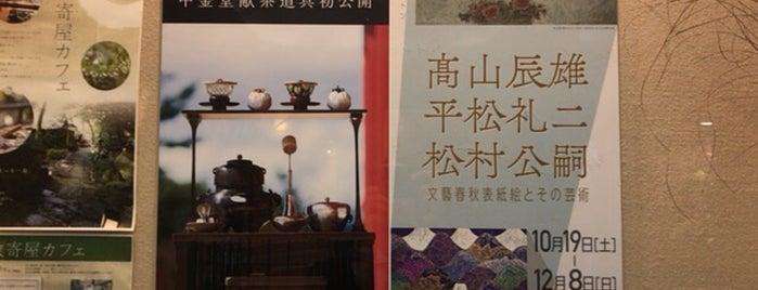 古川美術館 is one of Visit Nagoya.