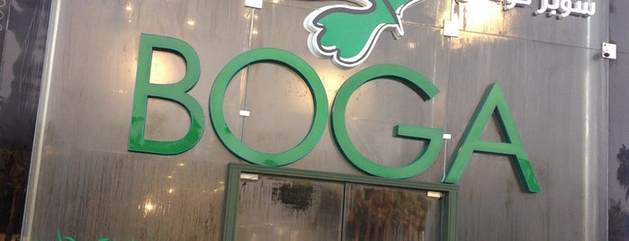 Boga is one of The 15 Best Places for Healthy Food in Jeddah.